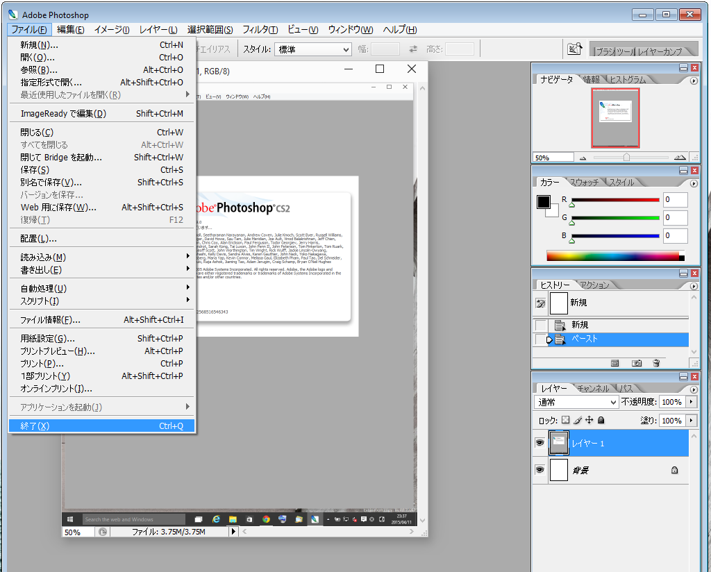 Windows 10 TP(Tecknical Preview)Build10041にphotoshop cs2を